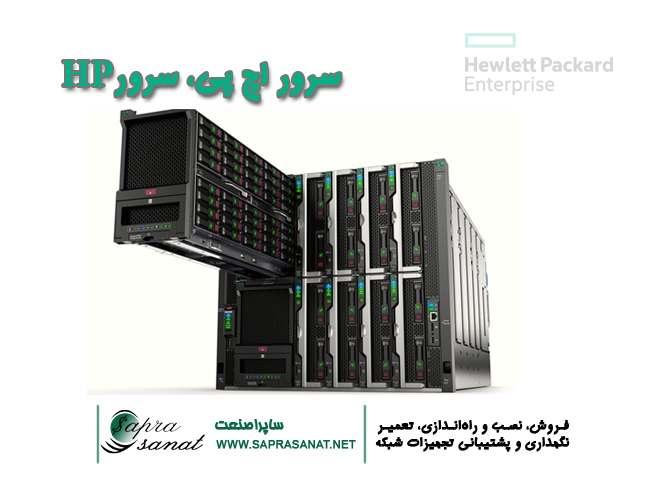 فروش سرور اچ پی-فروش سرور hp