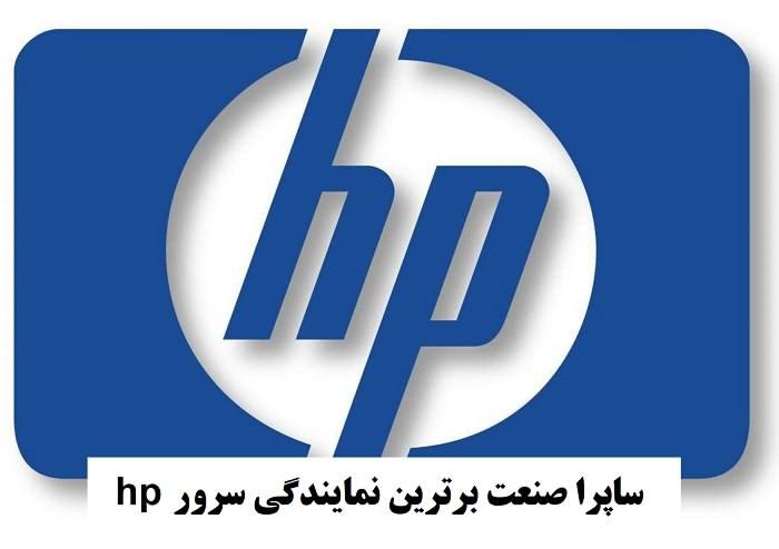 نمایندگی سرور hp