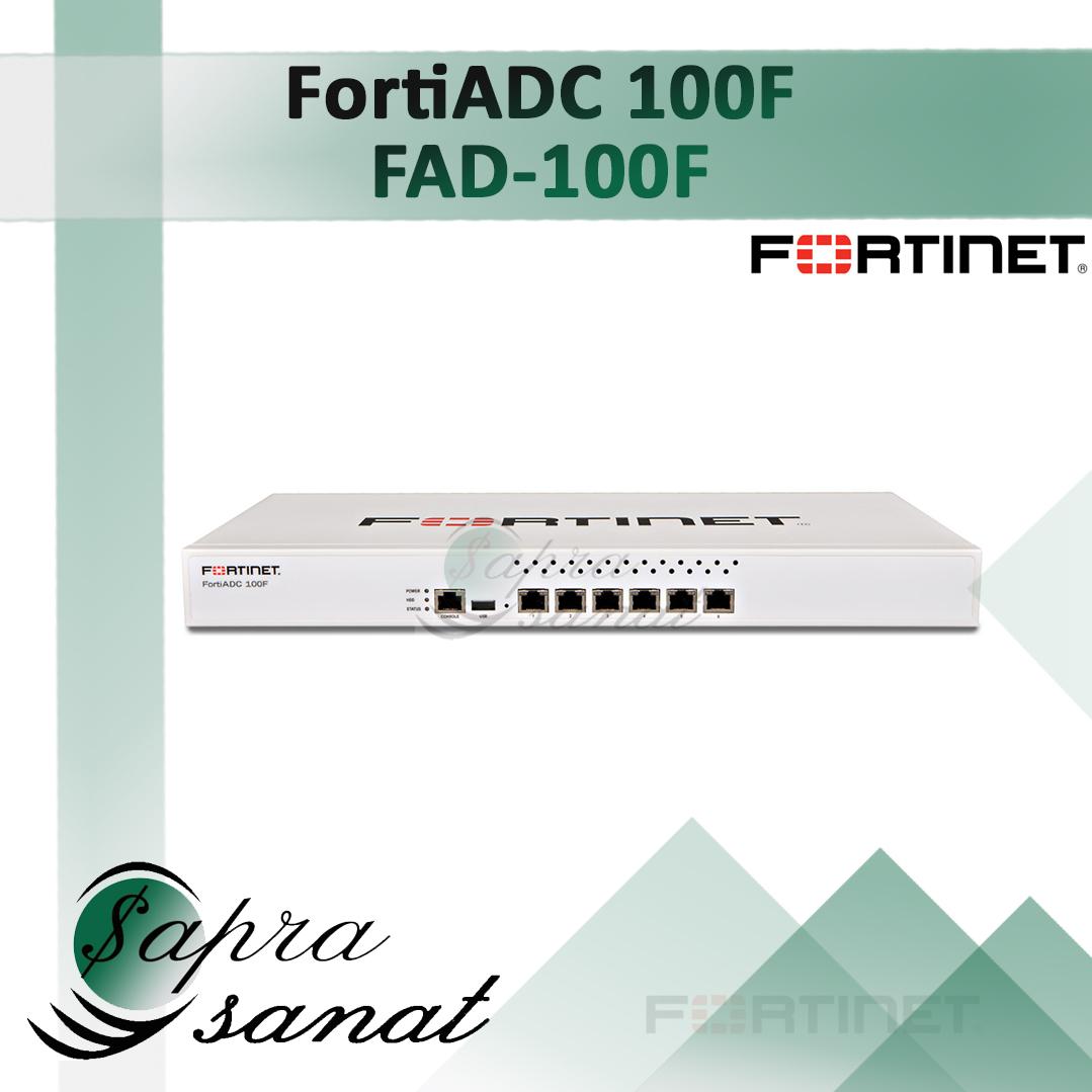 FortiADC 100F (FAD-100F)