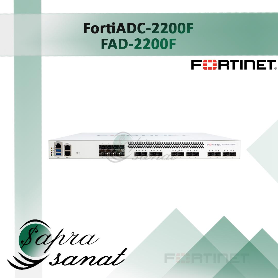 FortiADC 2200F (FAD-2200F)